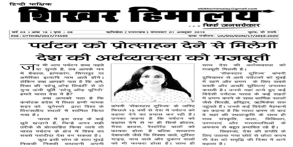 Maharashtra Toursim promoter Nikki Wadhwani